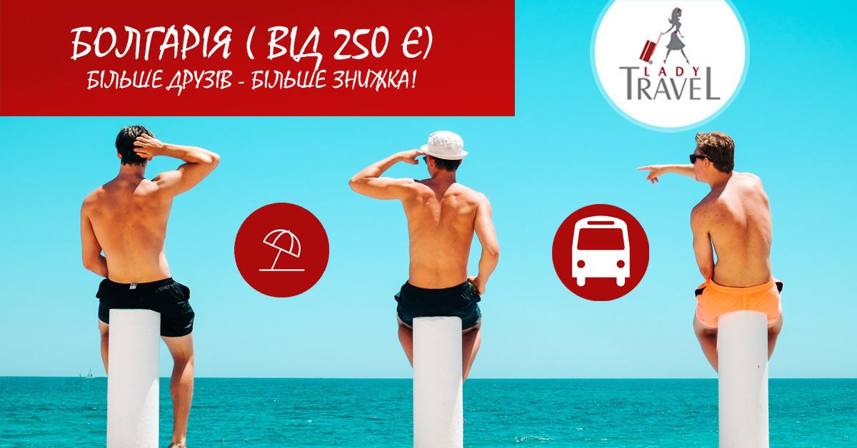 Болгарія. Автобус або авіа.