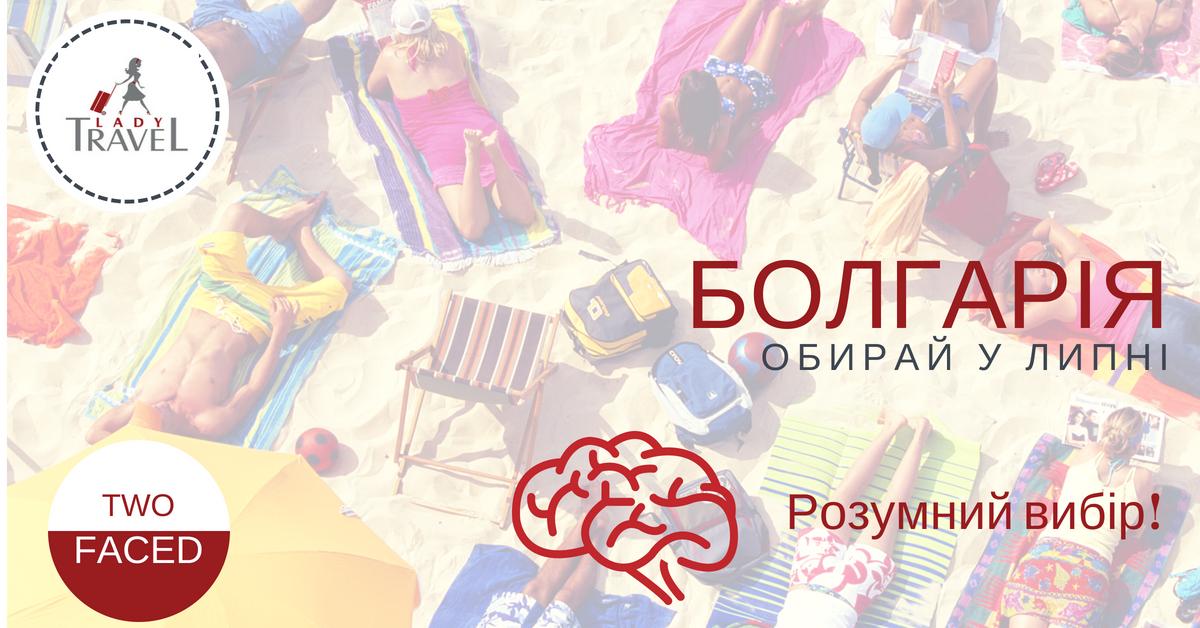 Болгарія у липні зі Львова