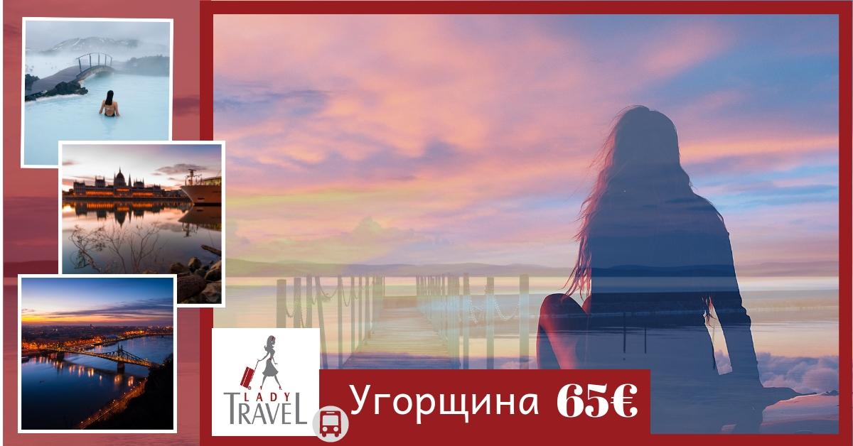 Автобусний тур «Термальний рай на вікенд»