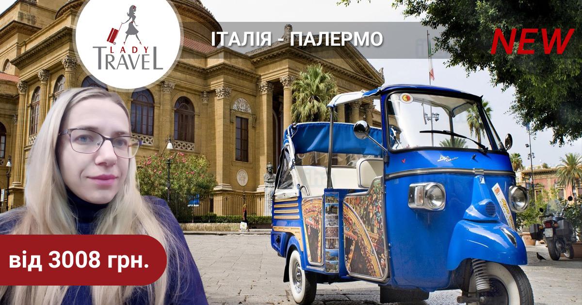 Автобусний тур в Італію