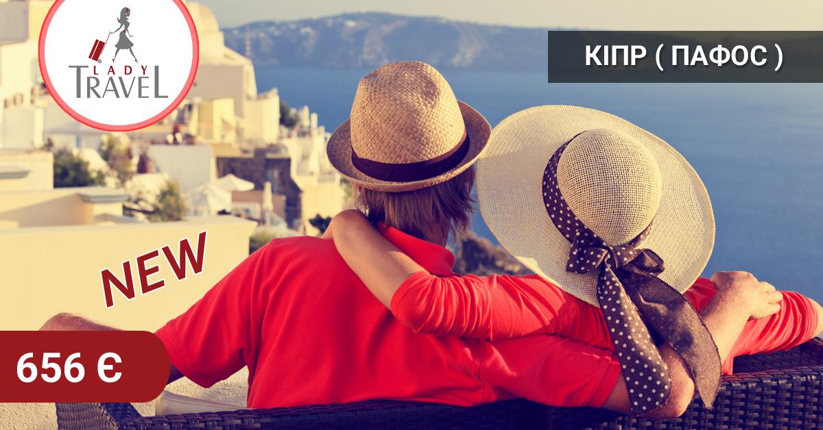 Відпочинок Кіпр   Доступні ціни   Зручні Перельоти