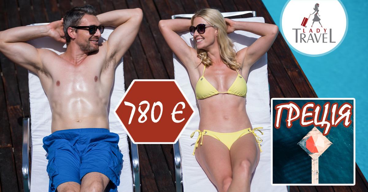 Тури в Грецію. Відпочинок за доступною ціною!