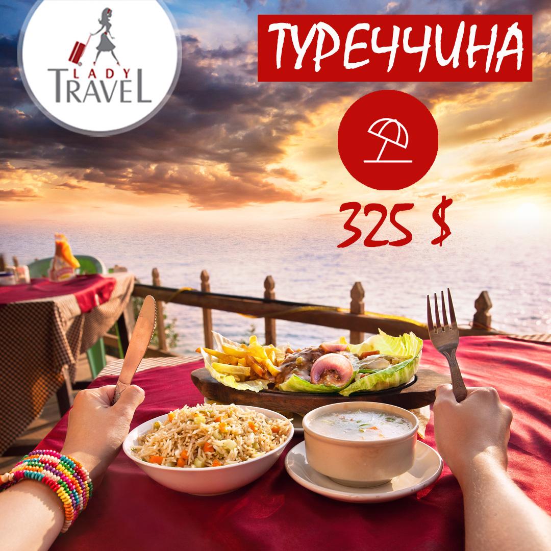 Туреччина ( Аланія ) готелі 5 * на травень