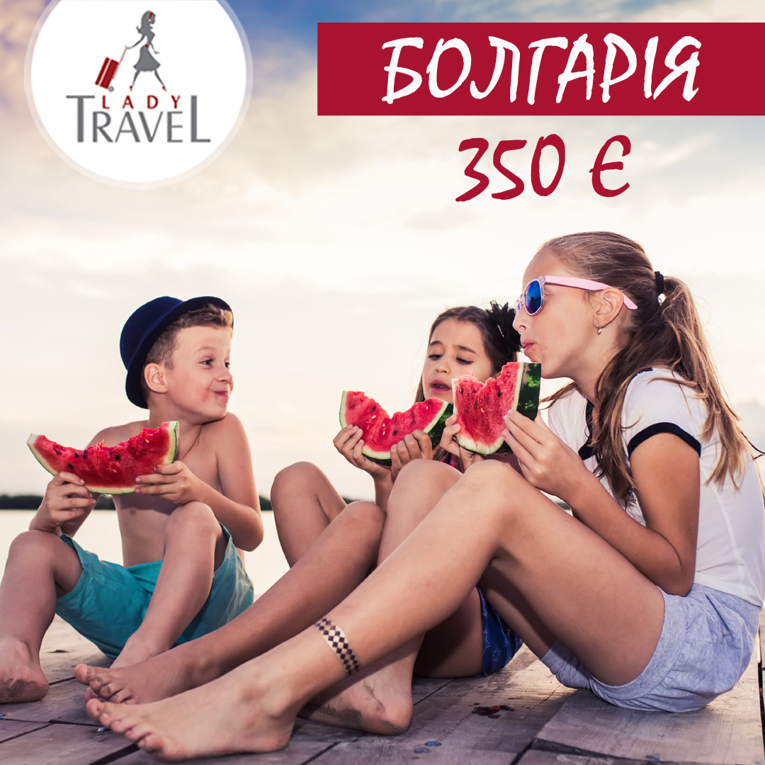 Болгарія літаком зі Львова на 10 ночей вильоти в червні 2020р.