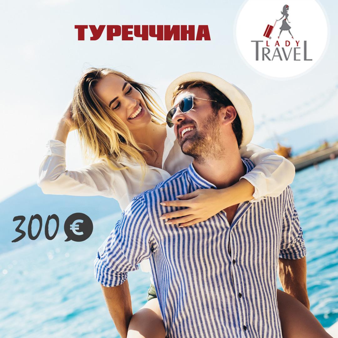 Туреччина, все включено на 7 ночей, готель 5* = 605 Євро за двох