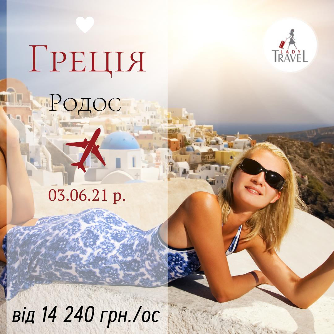 Греція вже чекає тебе. Родос - 300 сонячних днів у році.