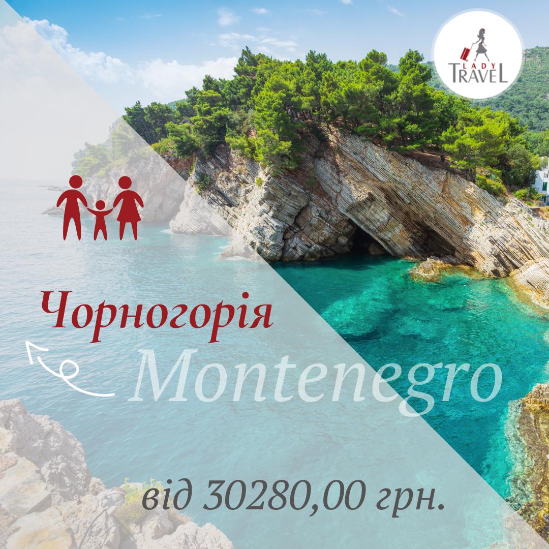 Чорногорія 2+1 на 7 ночей, готелі для дітей!