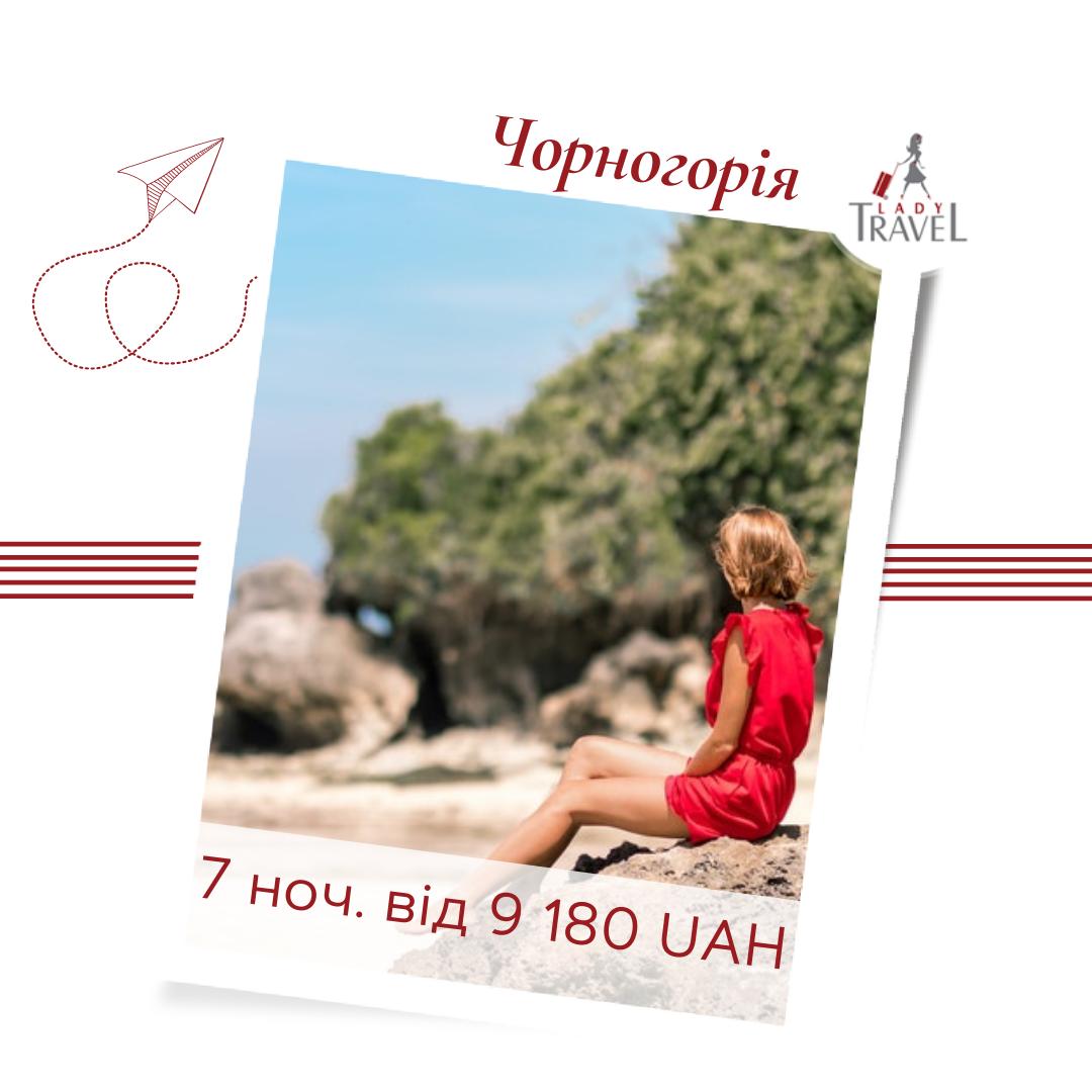 Чорногорія - солодкі ціни на виліт на 6, 7, 9, 10 ночей